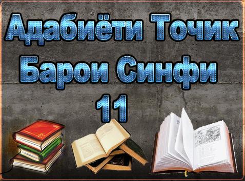 Китоби Дарси Барои Синфи 8