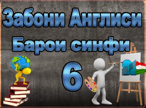 забони англиси синфи 6